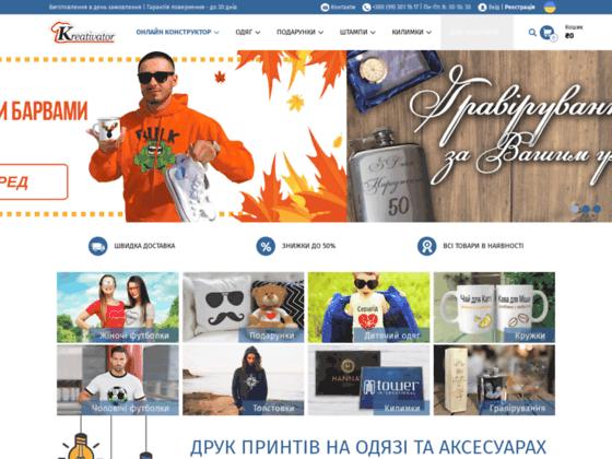 Скриншот сайта kreativator.com.ua