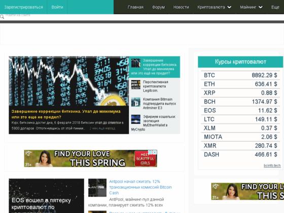 Скриншот сайта www.kriptomir.com
