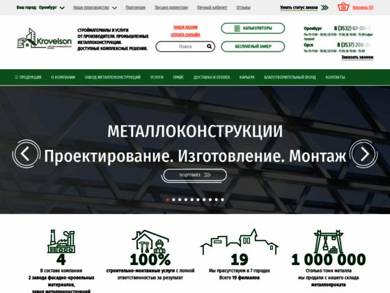 Скриншот сайта krovelson.ru