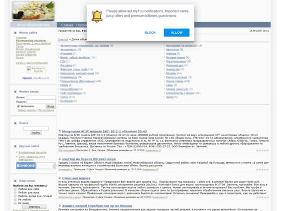 Скриншот сайта kul.my1.ru