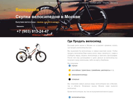 Скриншот сайта kupit-velik.ru