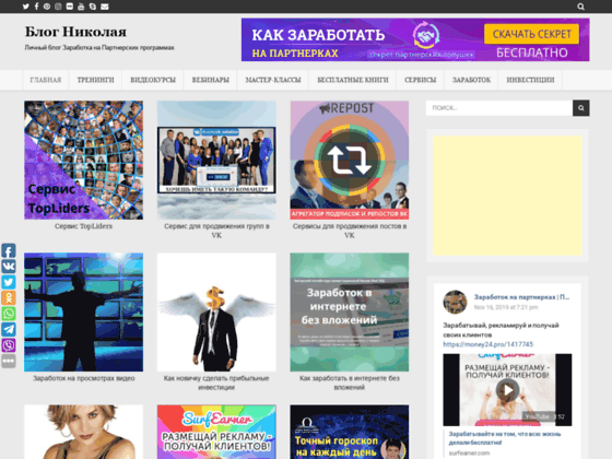Скриншот сайта kursy-partner.ru