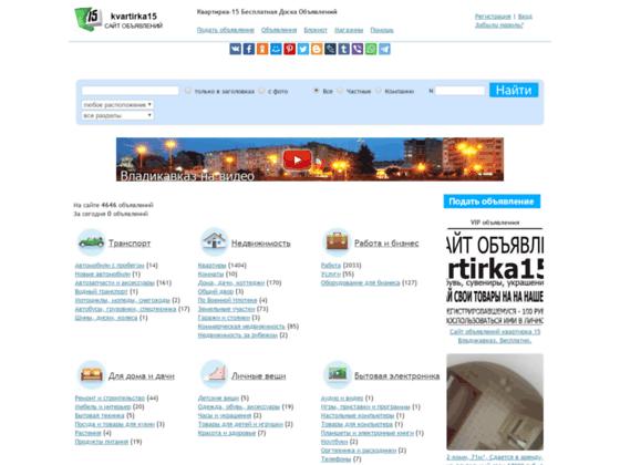 Скриншот сайта www.kvartirka15.ru
