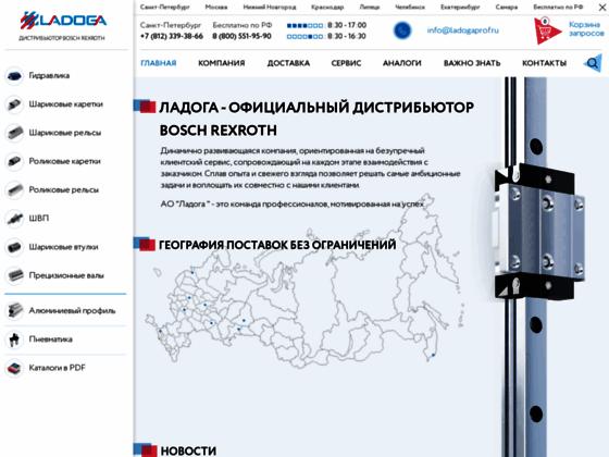 Скриншот сайта ladogaprof.ru