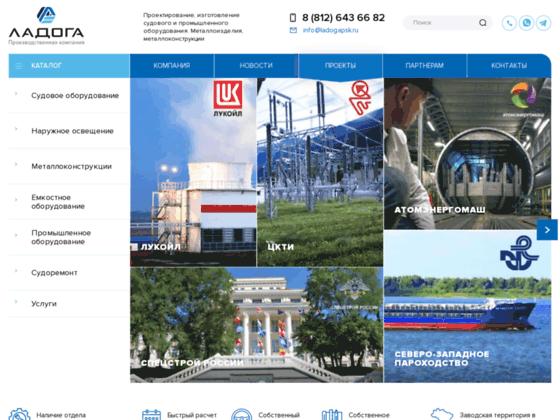 Скриншот сайта ladogapsk.ru