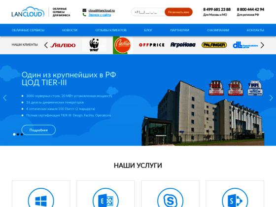 Скриншот сайта lancloud.ru