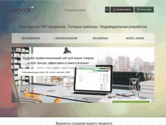 Скриншот сайта www.landings.ru