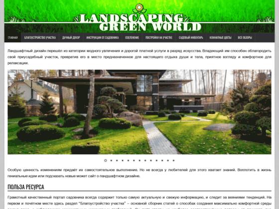 Скриншот сайта landshaftblog.ru