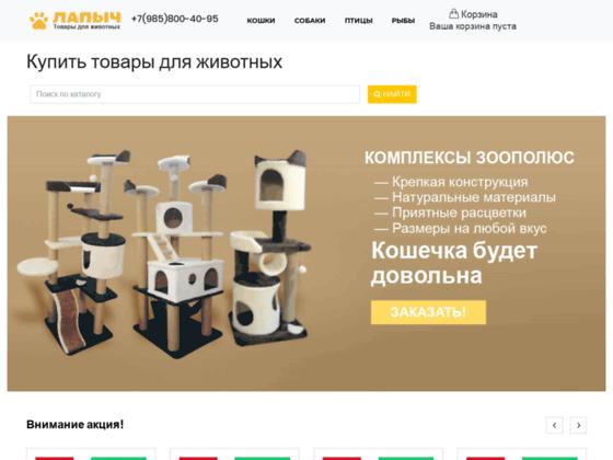 Скриншот сайта lapich.ru