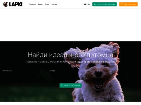 Скриншот сайта lapki.pet