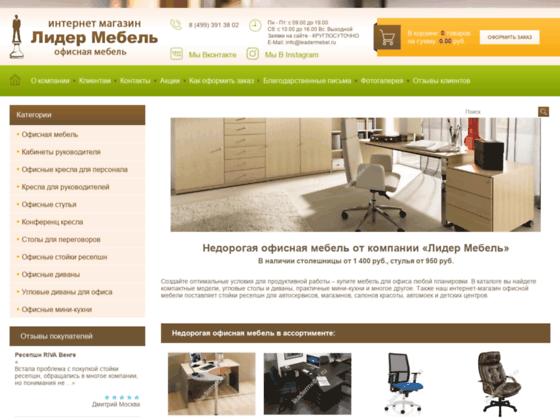 Скриншот сайта leadermebel.ru
