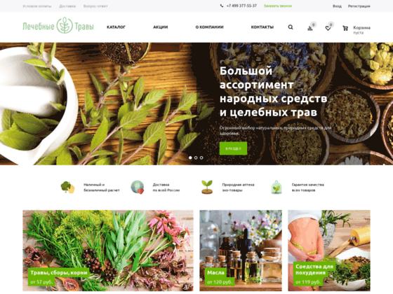 Скриншот сайта lechebnie-travy.ru