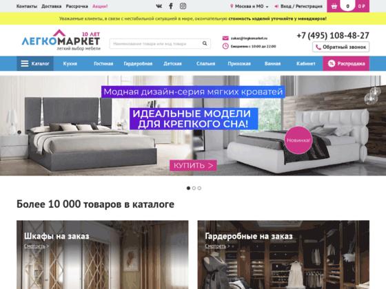 Скриншот сайта legkomarket.ru