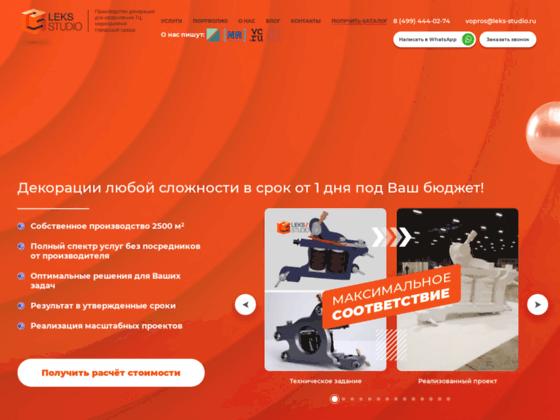 Скриншот сайта leks-studio.ru