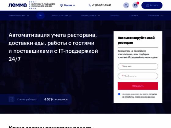 Скриншот сайта lemma-group.ru