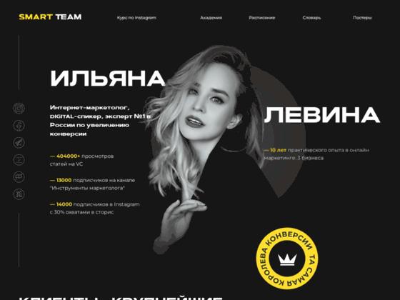 Скриншот сайта www.levina.team
