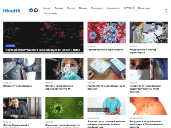 Скриншот сайта www.lhealth.ru