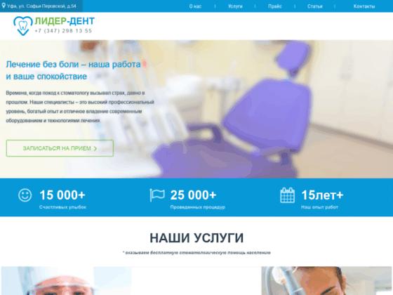 Скриншот сайта liderdentufa.ru