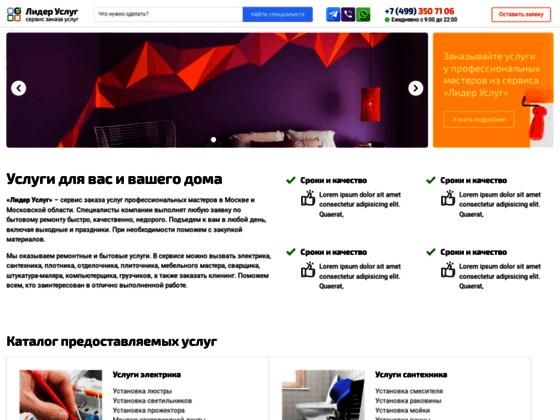 Скриншот сайта lideruslug.ru