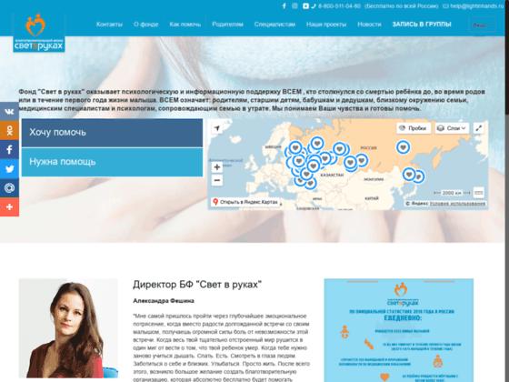 Скриншот сайта www.lightinhands.ru