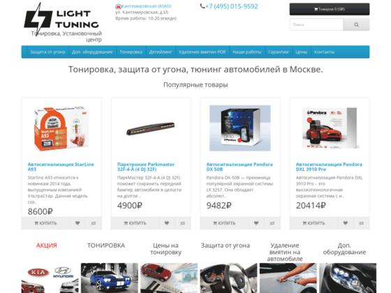 Скриншот сайта lightun.ru