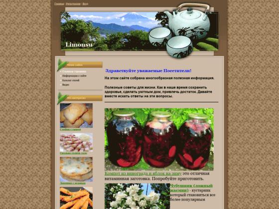 Скриншот сайта limonsu.ucoz.com