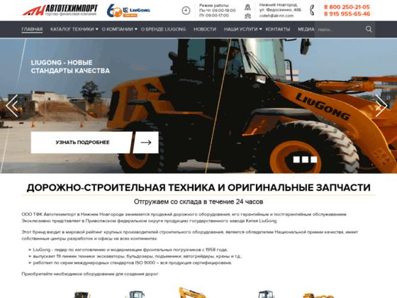 Скриншот сайта liuteh.ati-nn.com