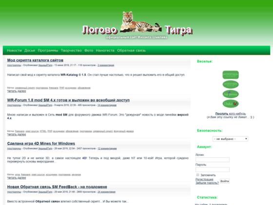 Скриншот сайта logovo-tigra.ru