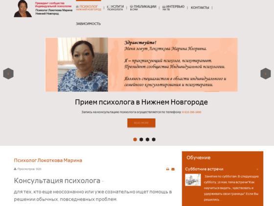 Скриншот сайта www.lokotkova-marina.ru