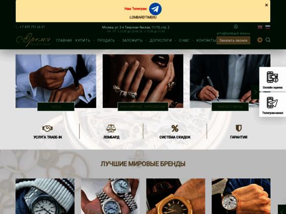 Скриншот сайта lombard-time.ru