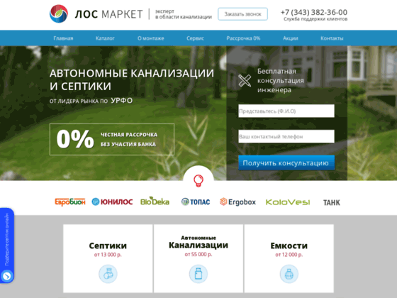 Скриншот сайта los-market.ru