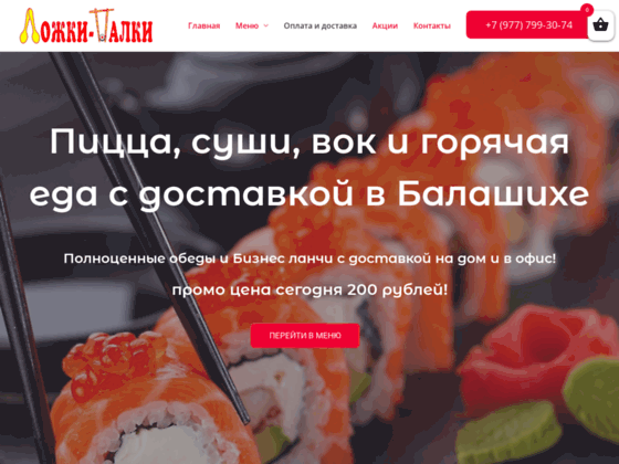 Скриншот сайта lozhki-palki.ru