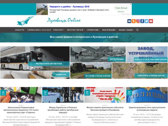 Скриншот сайта luhovitsy.online