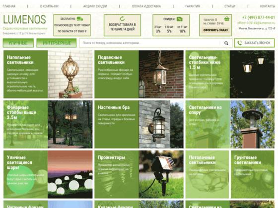 Скриншот сайта lumenos.ru