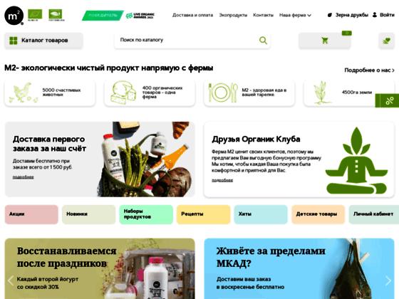 Скриншот сайта www.m2-shop.ru