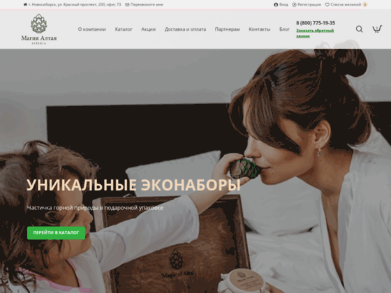 Скриншот сайта magic-altai.ru