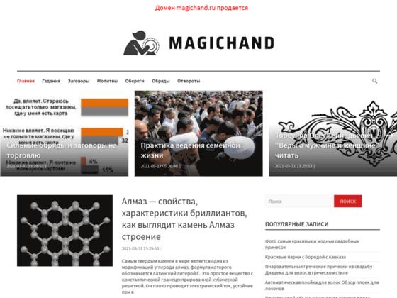 Скриншот сайта magichand.ru