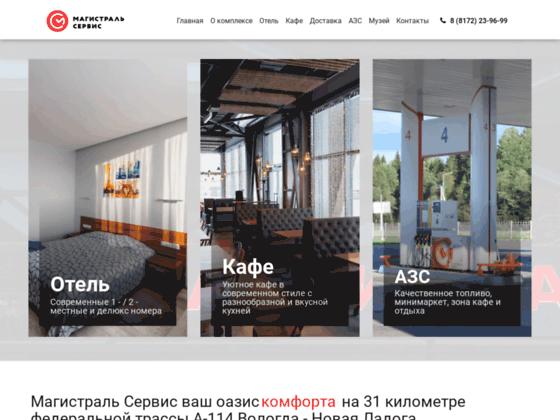 Скриншот сайта magistralservis35.ru