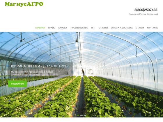Скриншот сайта magnus-agro23.ru