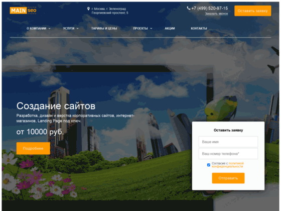 Скриншот сайта mainseo.ru