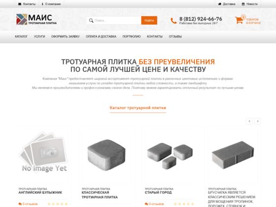 Скриншот сайта mais.spb.ru
