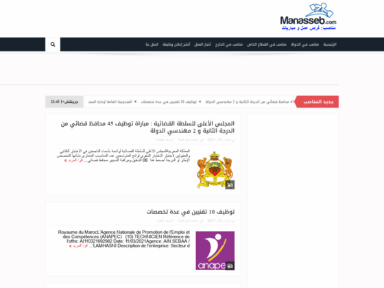 Alwadifa Maroc Concours Emploi au Maroc recrutement alwadifa maroc