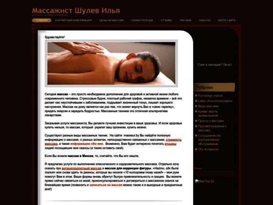 Скриншот сайта masseur.by