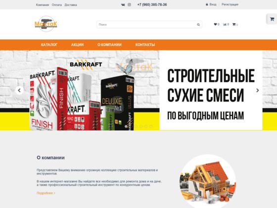 Скриншот сайта mastak-rb.ru