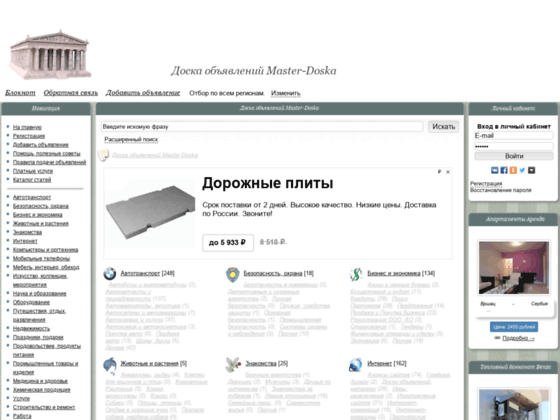 Скриншот сайта master-doska.ru