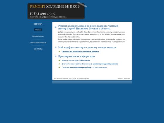 Скриншот сайта master-sergey.ru