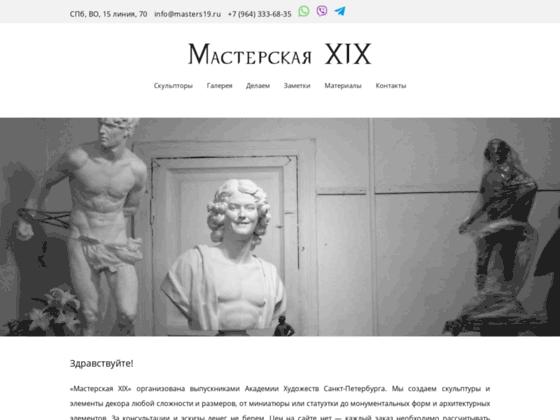 Скриншот сайта www.masters19.ru