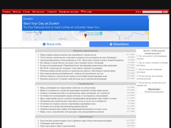 Скриншот сайта mastery-of-building.org