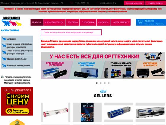 Скриншот сайта www.mastodont.ru