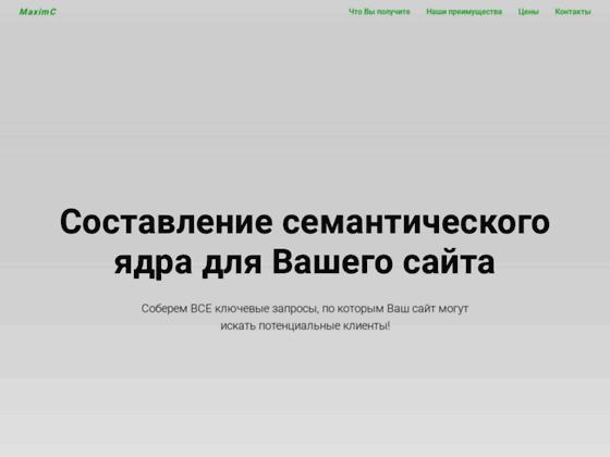 Скриншот сайта www.maximc.ru